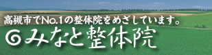 大阪府・高槻市のみなと整体院